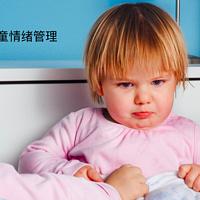 儿童情绪管理