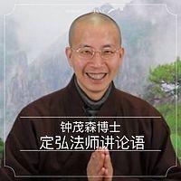 定弘法师讲论语--钟茂森博士