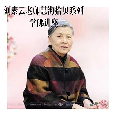 刘素云老师慧海拾贝系列学佛讲座