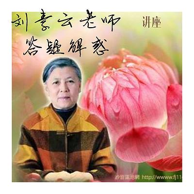 刘素云老师学佛答疑解惑讲座