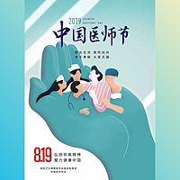 2019中国医师节