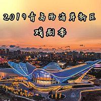 2019青岛西海岸新区戏剧季