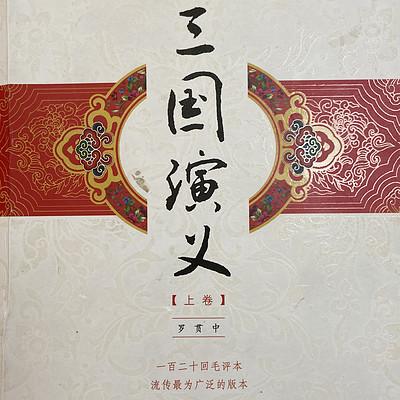 三国演义-原著朗读