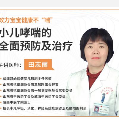 小儿哮喘的全面预防及治疗