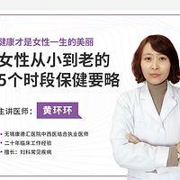 女性从小到老的5个时段保健要略