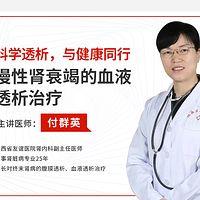 慢性肾衰竭的血液透析治疗