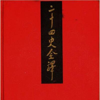 二十四史全译——宋史