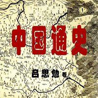 艺考路上/《中国通史》
