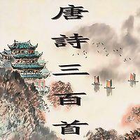 《唐诗三百首》(含赏析)