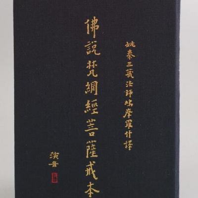 佛说梵网经菩萨戒本