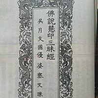 佛说慧印三昧经
