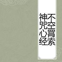 不空罥索神咒心经