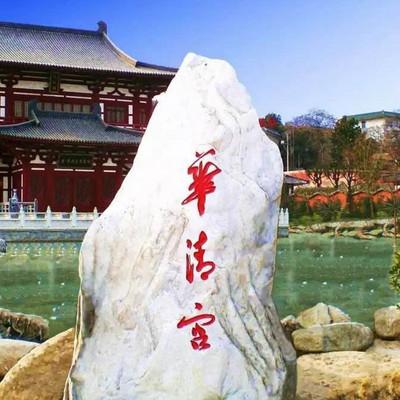 华清宫导览