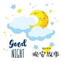 秋红老师 | 晚安绘本故事