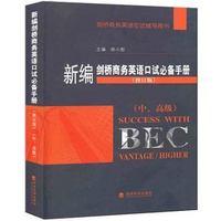 BEC剑桥商务英语口语-玉老师