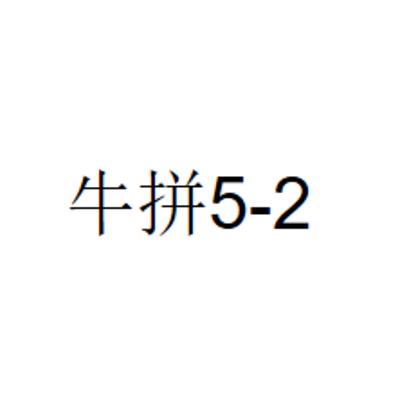 牛拼5-2