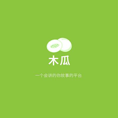 木瓜酵品饮料的故事世界