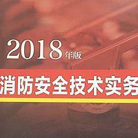 2019消防技术实务精讲(姜宁)