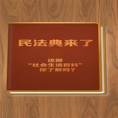 《中华人民共和国民法典》诵读(完结)
