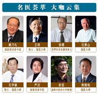 名老中医百家讲坛