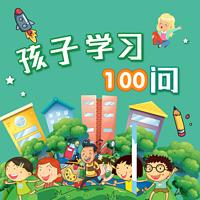 育儿宝典|孩子学习100问