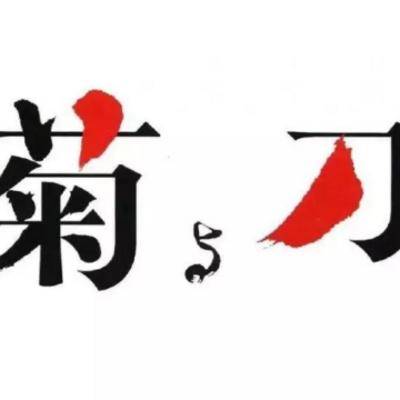 【日语共读】菊与刀