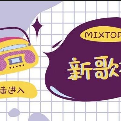 新疆音乐MIX103.9TOP5新歌榜