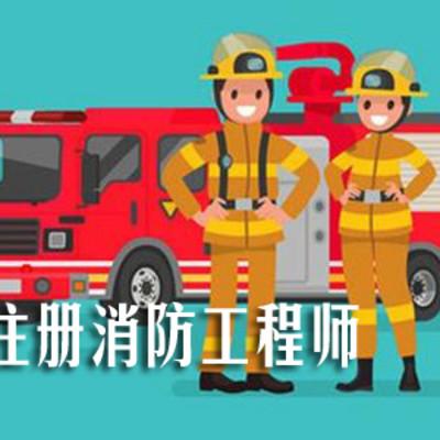 消防精讲2016版本