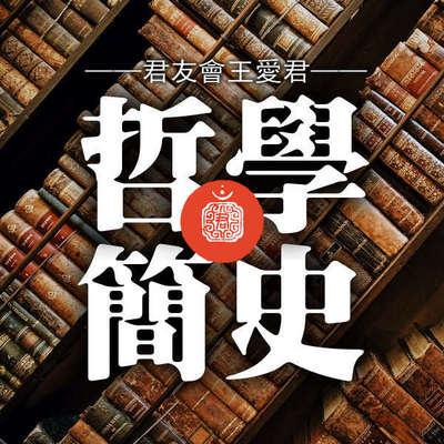 《哲学简史》君友会王爱君文集