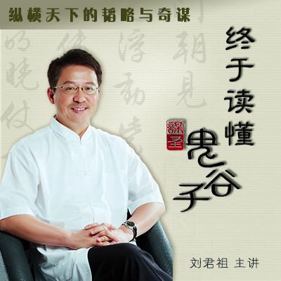 纵横天下的谋略:刘君祖精解《鬼谷子》