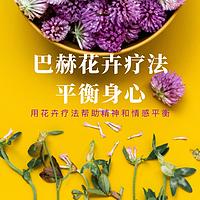 花卉疗法,平衡身心