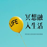 冥想,融入生活