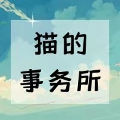 【日语共读】猫的事务所