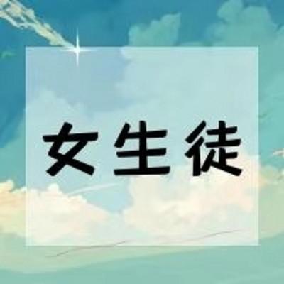 【日语共读】女生徒