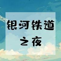 【日语共读】银河铁道之夜