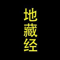 地藏菩萨本愿经    能杰法师(略谈)