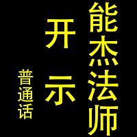 学佛开示 能杰法师  普通话