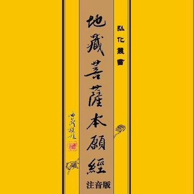 妙泽法师主讲《地藏菩萨本愿经》