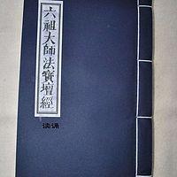 《六祖大师法宝坛经》读诵