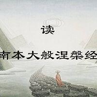 读《南本大般涅槃经》