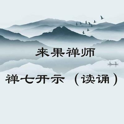 来果禅师禅七开示(读诵)