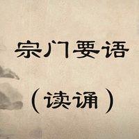 宗门要语(读诵)