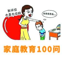 家庭教育100问每天10分钟解决孩子问题