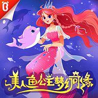 美人鱼公主梦幻奇缘 | 宝宝巴士故事