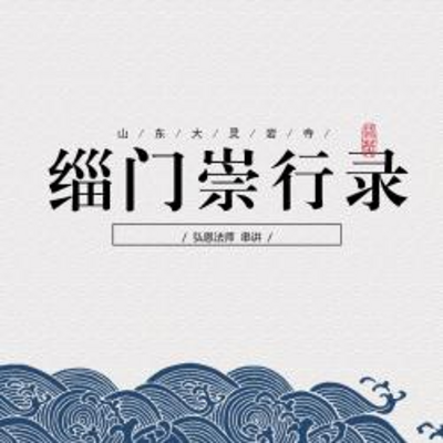弘恩法师《缁门崇行录》2016