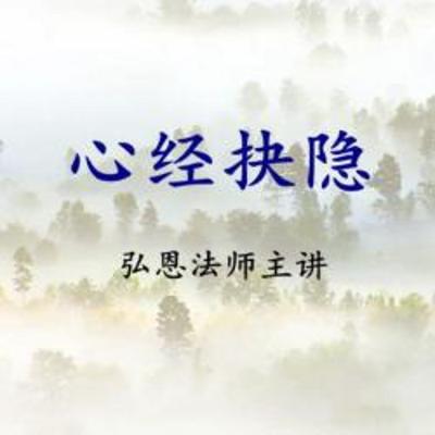弘恩法师《心经抉隐》2015