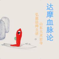 弘恩法师《达摩大师血脉论》2019