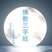 弘恩法师《佛教三字经》2019