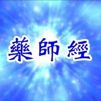 药师经(全文读诵)