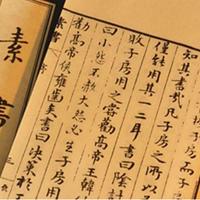 精读《素书》|学智慧谋略